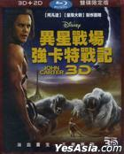 John Carter (2012) (Blu-ray) (2D + 3D) (Taiwan Version)