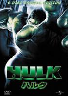 HULK (Japan Version)