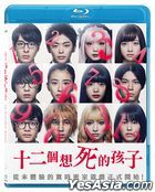 12 Suicidal Teens (2019) (Blu-ray) (English Subtitled) (Hong Kong Version)