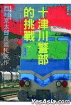 Shi Jin Chuan Jing Bu De Tiao Zhan -  Xia