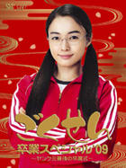 Gokusen - Graduation Special '09 : Yankumi's Last Graduation Ceremony! (DVD) (Japan Version)