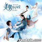 You're Beautiful OST Part 2 (SBS TV Drama)