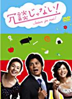 Jodan Ja Nai! DVD Box (DVD) (Japan Version)