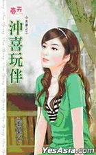 Chun Tian 111 -  Xiao Fu Qi Zhi Er : Chong Xi Wan Ban
