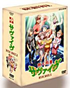 Mujin Wakusei Survive DVD Box 4 (Japan Version)
