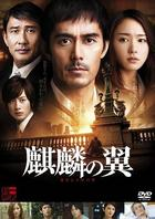 Wings of the Kirin (DVD) (Normal Edition) (Japan Version)