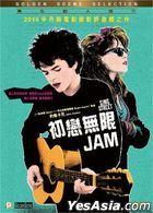 Sing Street (2016) (DVD) (Hong Kong Version)