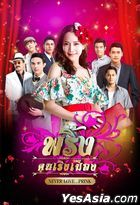 Pring Khon Rerng Muang (2017) (DVD) (Ep. 1-15) (End) (Thailand Version)