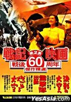 Zhan Ji Ying Hua - Zhan Hou60 Zhou Nian Jie Zuo Jing Xuan (Box 2) (Taiwan Version)