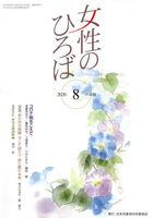 Jyosei no Hiroba 05199-08 2020