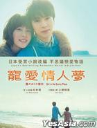 Girl In The Sunny Place (2013) (DVD) (English Subtitled) (Hong Kong Version)