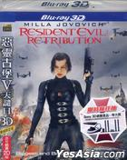 Resident Evil: Retribution (2012) (Blu-ray) (3D+2D 2-Disc Limited Edition) (Taiwan Version)