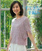 Beautiful Hand Knitting 2021 Spring / Summer