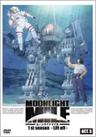 Moonlight Mile 1st Season -Lift off- (DVD) (Vol.5) (Japan Version)