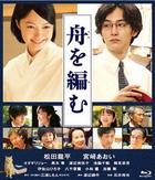 The Great Passage (2013) (Blu-ray)(Japan Version)