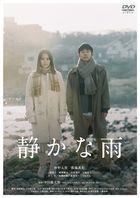 安静的雨 (DVD)(日本版)