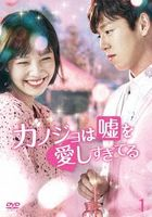 韓劇 她愛上了我的謊 (DVD) (Box 1) (日本版)