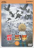 TSURIKICHI SANPEI DISC 16 (Japan Version)