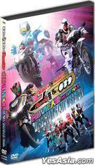 Kamen Rider x Kamen Rider Fourze & OOO - Movie War Mega Max (DVD) (Director's Cut) (Hong Kong Version)