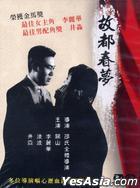 故都春夢 (DVD) (台灣版)