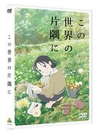 In This Corner of the World (DVD) (Normal Edition) (Japan Version)