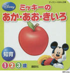 Mickey's Red.Blue.Yellow Colour Learning