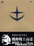 Mobile Suit Gundam - The Movie I (DVD) (Hong Kong Version)