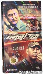 Qing Wang Xing Dong (H-DVD) (End) (China Version)