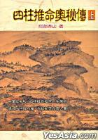 Si Zhu Tui Ming Ao Mi Chuan ( Shang)