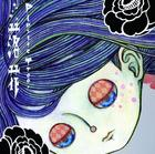 Rakka (Normal Edition)(Japan Version)