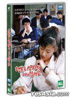 Happiness Does Not Come In Grades (DVD) (Korea Version)