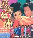 All's Well, End's Well, Too (1993) (VCD) (Hong Kong Version)