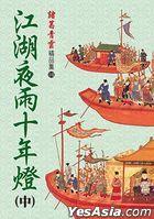 Jiang Hu Ye Yu Shi Nian Deng( Zhong) [ Jing Pin Ji ]