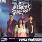 Hey Ghost, Let's Fight Original TV Soundtrack (OST) (tvN Drama) (CD + DVD) (Taiwan Deluxe Edition)