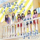 Hayaokuri Calendar [Type C] (SINGLE+DVD) (Japan Version)