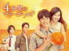Marigold in 4 Minutes (DVD Box) (Japan Version)
