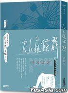 Da Ren Zheng Hou Qun : Yuan Lai Chang Da , Jiu Shi An Jing Di Mian Dui Shi Qu