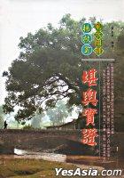 Feng Shui Zu Shi Yang Jiu Pin Kan Yu Shi Zheng