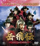The Patriot Yue Fei (DVD) (Box 4) (Complete Simple Edition) (Japan Version)