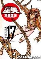 Saint Seiya (Complete Version) (Vol.17)