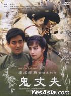 Ghost Husband (DVD) (End) (Taiwan Version)