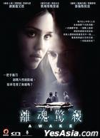 Awake (2007) (DVD) (Hong Kong Version)