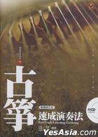 古箏速成演奏法(附CD)(繁體修訂版)