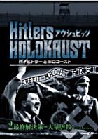 Hitler to Holocaust - Auschwitz 2 (DVD) (Japan Version)