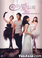 回到爱以前 (DVD) (完) (台湾版)