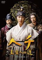 Haechi (DVD) (Box 2) (Japan Version)