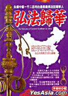 The Recovery of Esoteric Buddhism to China
