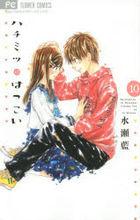 Hachimitsu ni Hatsukoi 10