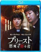 The Priests (Blu-ray) (Japan Version)