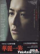 Karei naru Ichizoku (DVD) (End) (Limited Edition) (TBS TV Drama) (Taiwan Version)